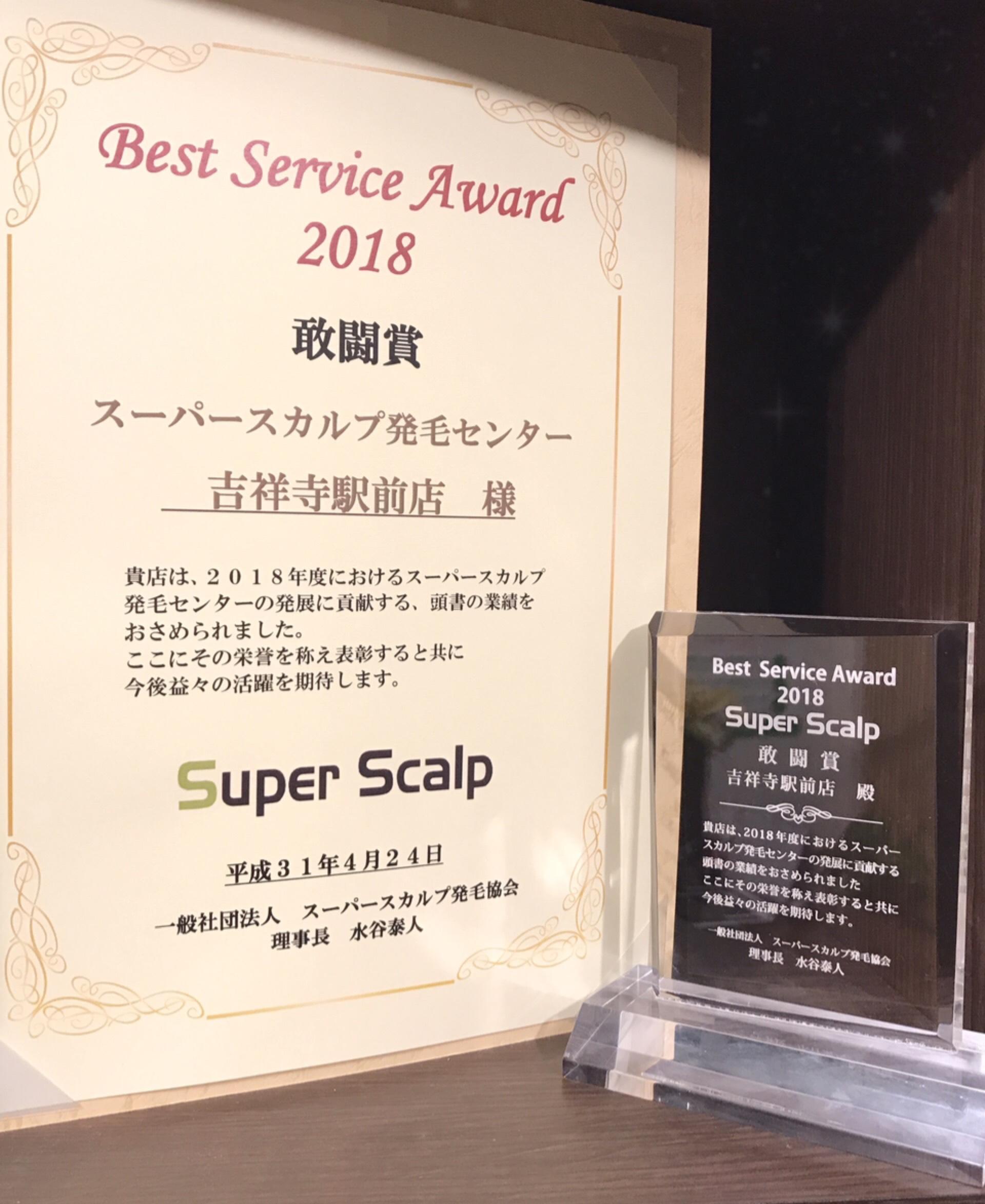 AGA 治療 東京 スーパースカルプ発毛センター吉祥寺駅前店 店内