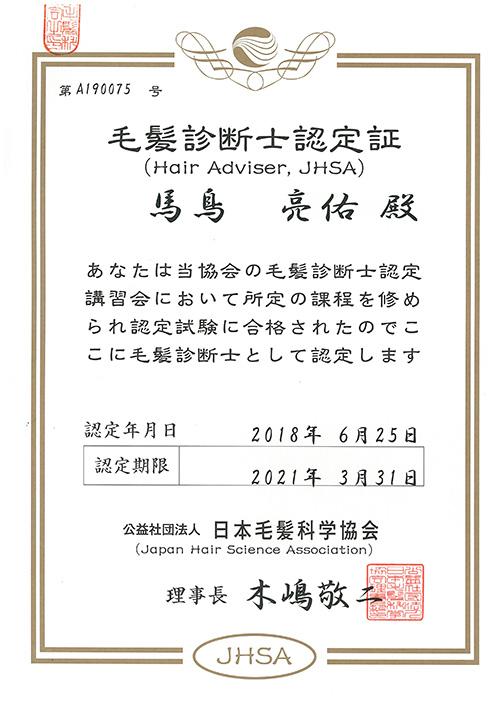 日本毛髪科学協会 毛髪診断士認定証