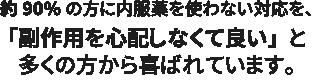 AGA治療でも東京吉祥寺店は薬を使わないので副作用の心配がない