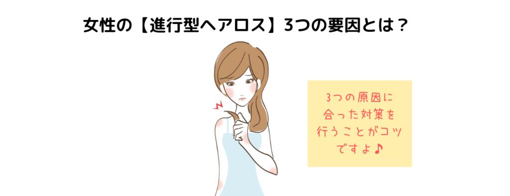 女性の【進行型ヘアロス】3つの要因とは?