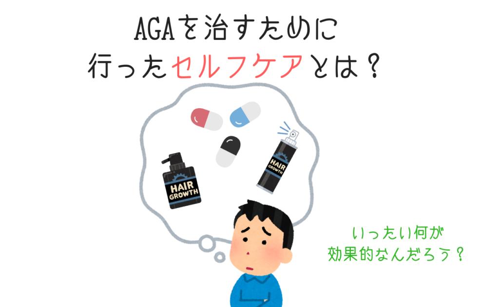 AGAを治すために 行ったセルフケアとは?