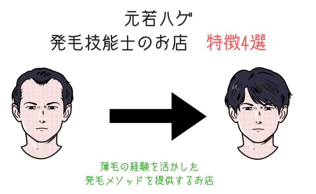 元若ハゲ 発毛技能士のお店 特徴4選