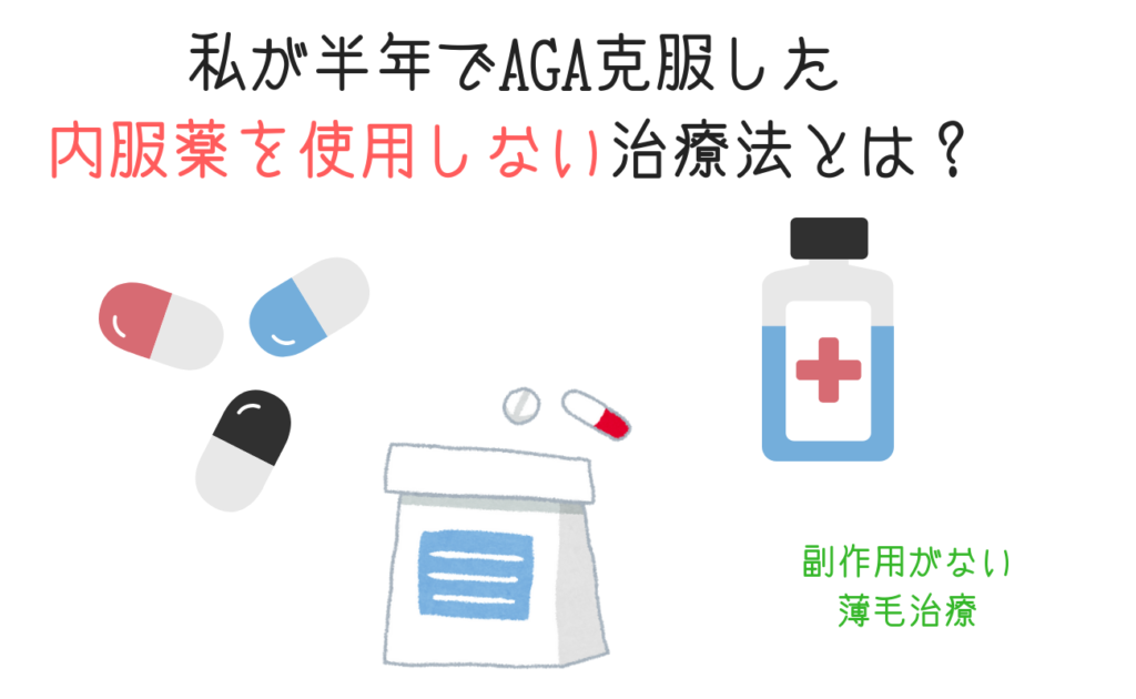 私が半年でAGA克服した内服薬を使用しない治療法とは?