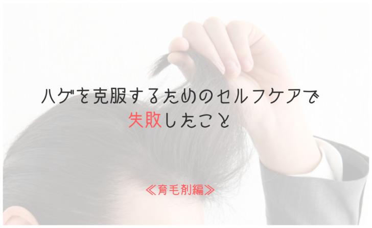 【体験談】ハゲを克服するためのセルフケアで失敗したこと-育毛剤編-