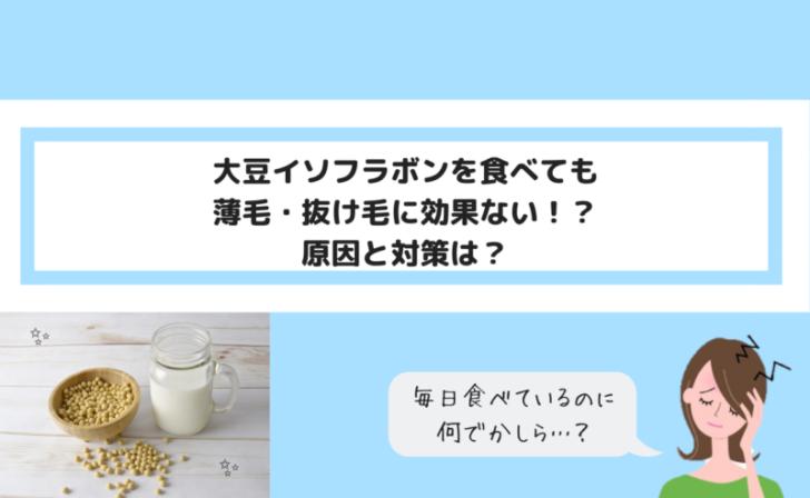 大豆イソフラボンを食べても薄毛・抜け毛に効果ない!?原因と対策は?