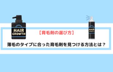 【育毛剤の選び方】薄毛のタイプに合った育毛剤を見つける方法とは?