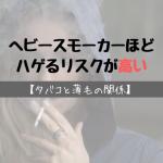 ヘビースモーカーほどハゲるリスクが高い【タバコと薄毛の関係】