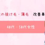【立川市】女性の抜け毛・薄毛改善 |40代と50代女性のお悩み解決