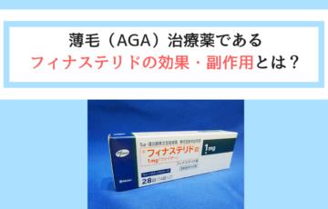 薄毛(AGA)治療薬であるフィナステリドの効果・副作用とは?