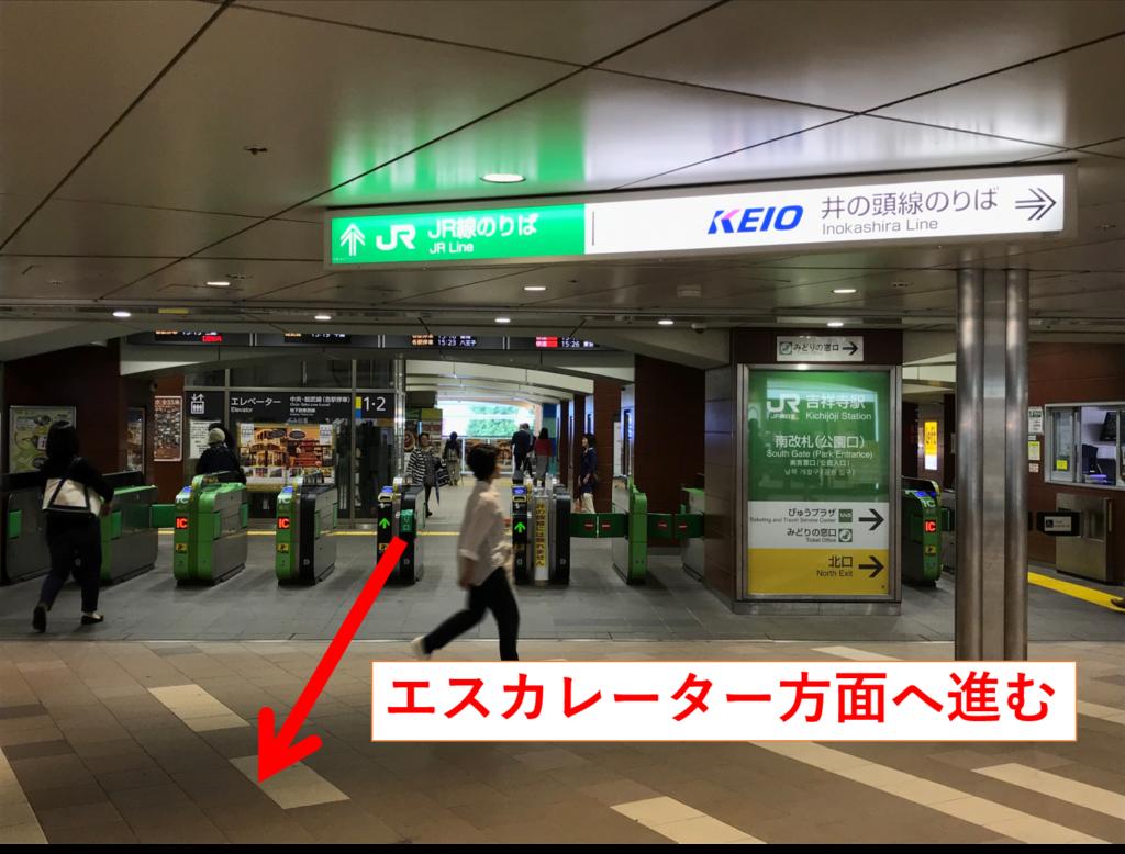 新スーパースカルプ吉祥寺店へのアクセス①