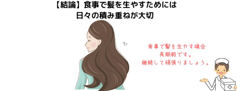 【結論】食事で髪を生やすためには日々の積み重ねが大切