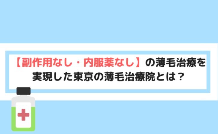 【副作用なし・内服薬なし】の薄毛治療を実現した東京の薄毛治療院とは?