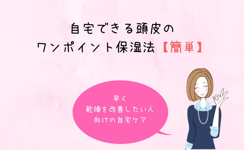 自宅できる頭皮のワンポイント保湿法【簡単】