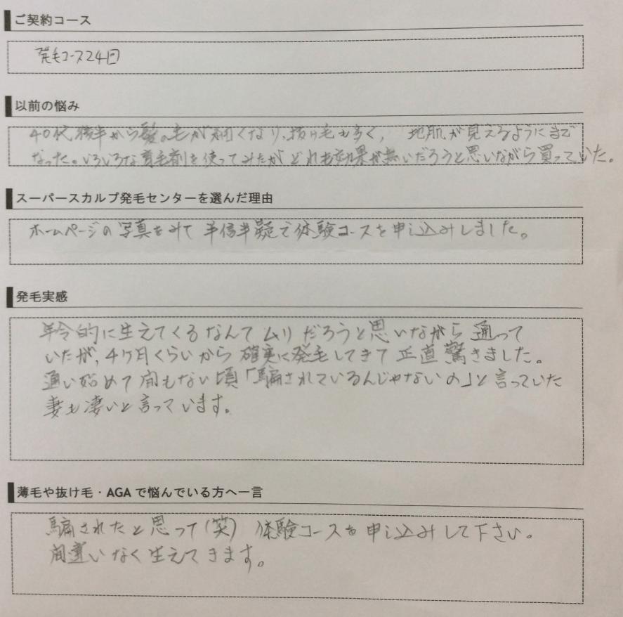 60代薄毛改善口コミ②
