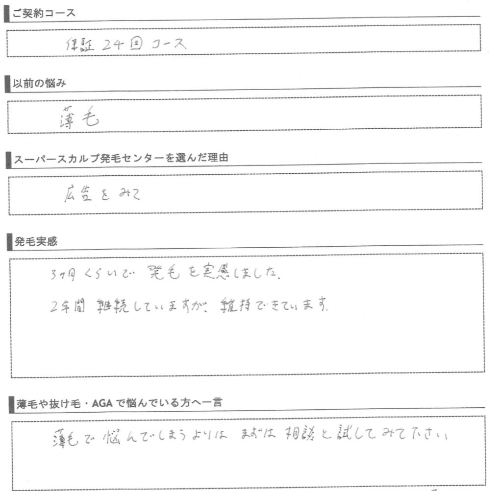 30代男性薄毛口コミ②