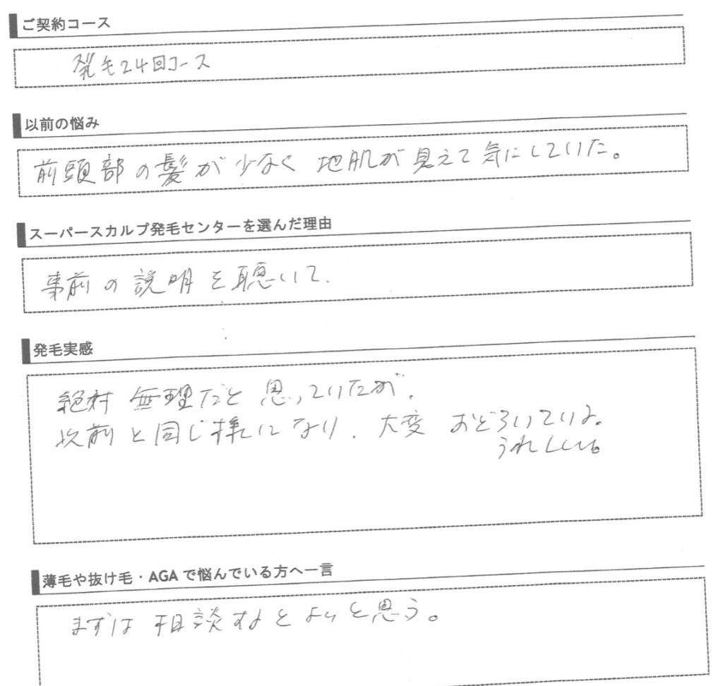 50代薄毛口コミ①