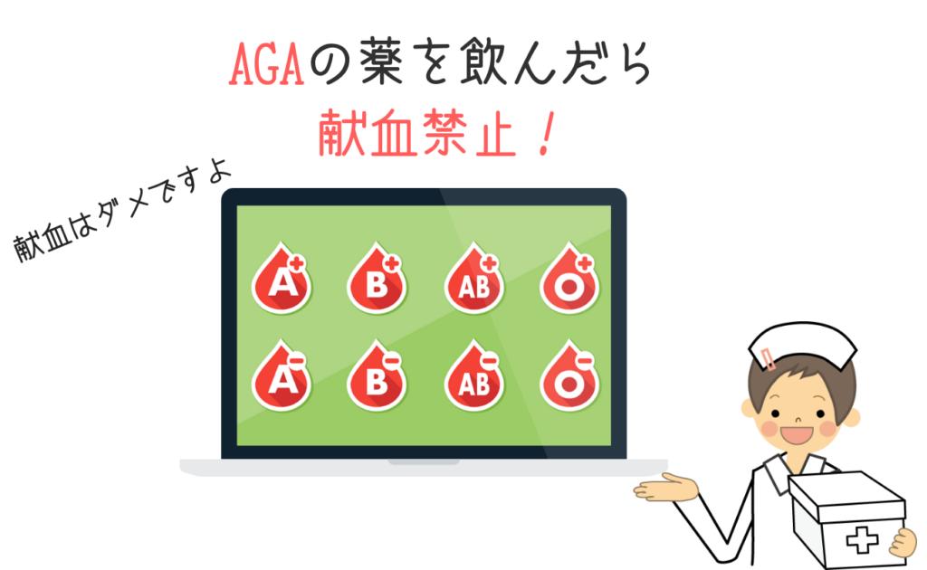 AGAの薬は献血NG