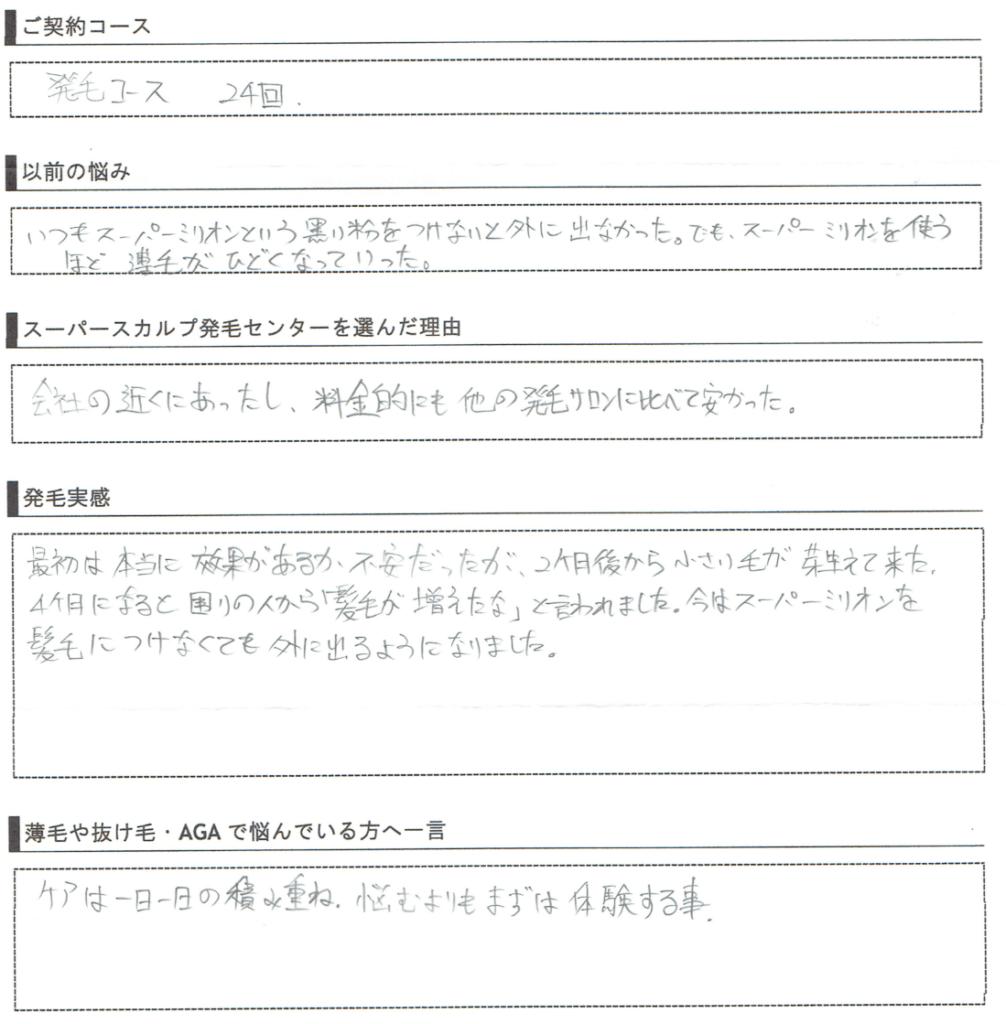 30代男性薄毛口コミ③