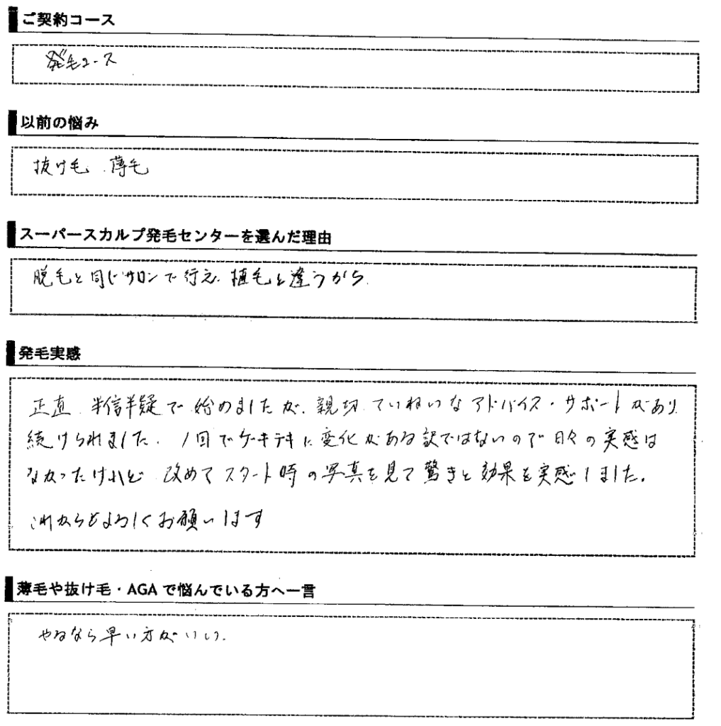 50代男性薄毛口コミ②