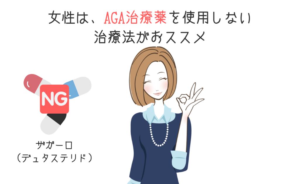女性は、AGA治療薬を使用しない 治療法がおススメ