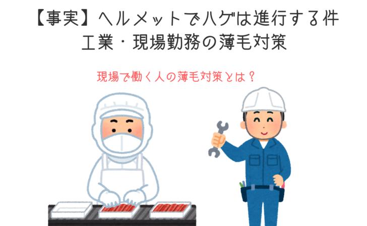 【事実】ヘルメットでハゲは進行する件。工業・現場勤務の薄毛対策