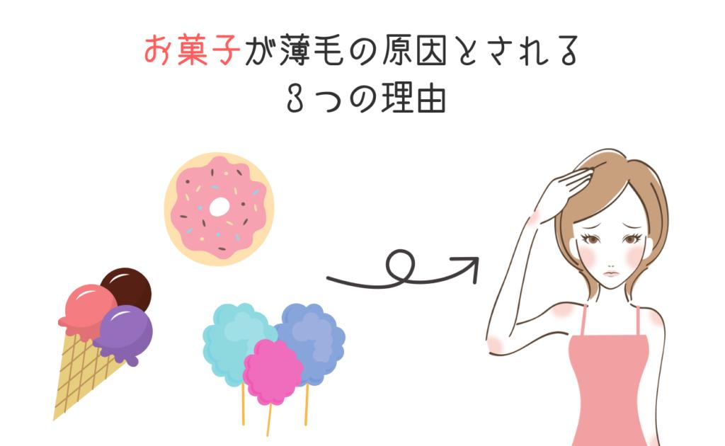 お菓子が薄毛の原因とされる3つの理由