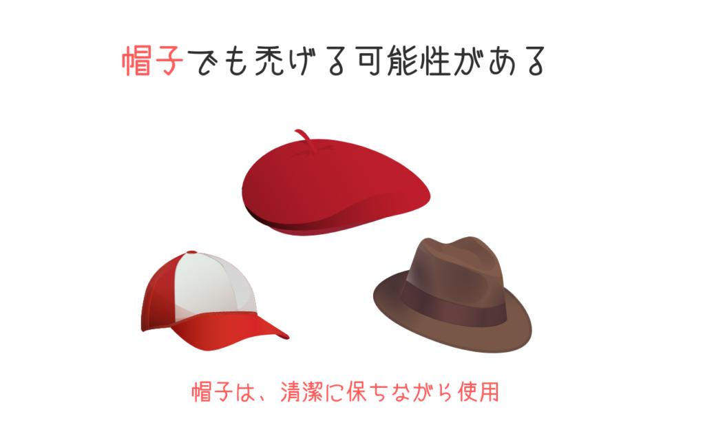 帽子でも禿げる可能性は十分にある