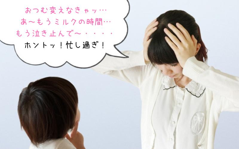 産後の抜け毛はホルモンだけでない。育児ストレスによる抜け毛もある