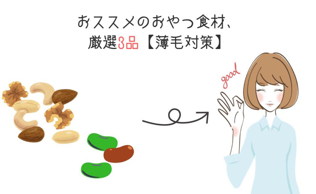 おススメのおやつ食材、厳選3品【薄毛対策】