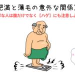 【肥満と薄毛の意外な関係】メタボな人は腹だけでなく【ハゲ】にも注意