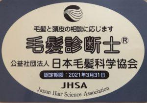 公益財団法人日本毛髪科学協会 認定毛髪診断士