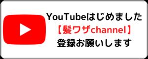 スーパースカルプ発毛センター吉祥寺駅前店公式YouTube