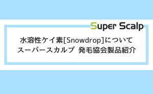 スーパースカルプ発毛センター製品紹介 Snowdrop