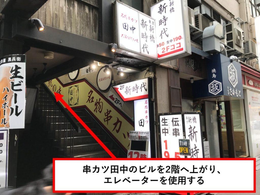 新スーパースカルプ吉祥寺店へのアクセス④
