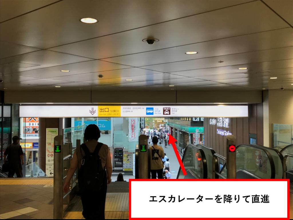 新スーパースカルプ吉祥寺店へのアクセス②